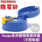 替換吸管杯蓋(不含吸管)黃藍1入(美國 THERMOS 膳魔師foogo系列)