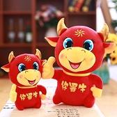 喜慶玩偶 2021牛年吉祥物公仔小牛玩偶生肖牛毛絨玩具你最牛布娃娃年會【快速出貨八折下殺】