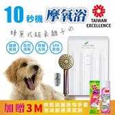 CASHIDO 10秒機摩氧浴-超氧離子微氣泡寵物除菌沐浴機 (加送3M贈品組A)