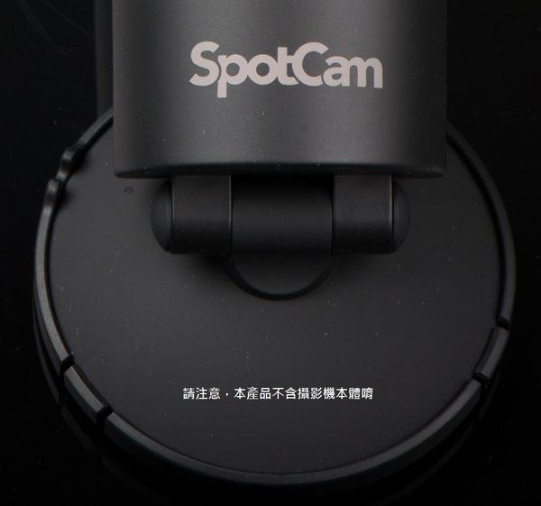 SpotCam 底盤