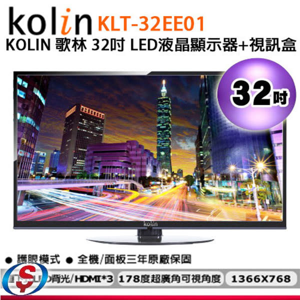 【信源電器】~32吋 KOLIN歌林高畫質LED顯示器+視訊盒KLT-32EE01*不含安裝*免運費*