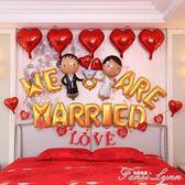 婚禮婚慶用品鋁膜鋁箔氣球套餐裝飾結婚創意婚房臥室浪漫場景布置 范思蓮恩