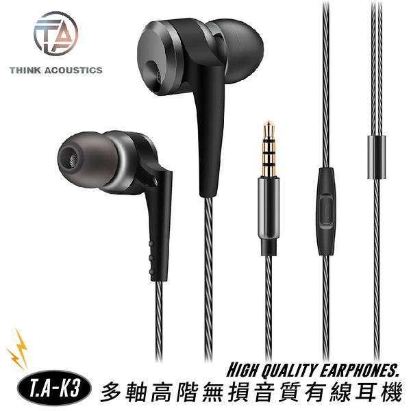 【第三代】T.A-K3 多軸高階無損音質有線耳機 同軸雙動圈 入耳式耳機 石墨烯振膜 有線耳機 高音質
