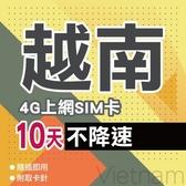 越南上網卡 10天 4G上網 吃到飽 不降速 網路卡 SIM卡 即插即用 送卡套取卡針 境內 通用