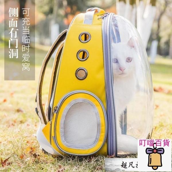 外出提籠 貓包外出便攜透氣透明貓咪背包太空寵物艙攜帶狗雙肩貓籠子貓書包-全館免運