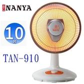 【南紡購物中心】南亞  TAN-910 碳素10吋電暖器