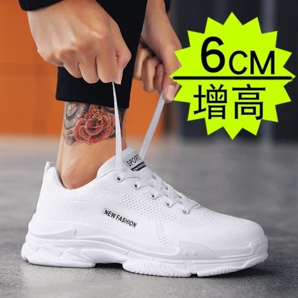 內增高鞋男 新款簡約潮流運動鞋跑鞋