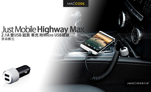 Just Mobile Highway Max 2.1A 雙 USB 鋁質 車充 附Micro USB捲線