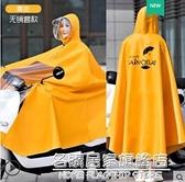 雨衣電動車電瓶摩托車長款全身防暴雨單人時尚男女款加大加厚雨披 名購新品