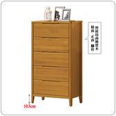 【水晶晶家具】米堤柚木色2 x4尺南檜半實木五斗櫃 ZX8207-4