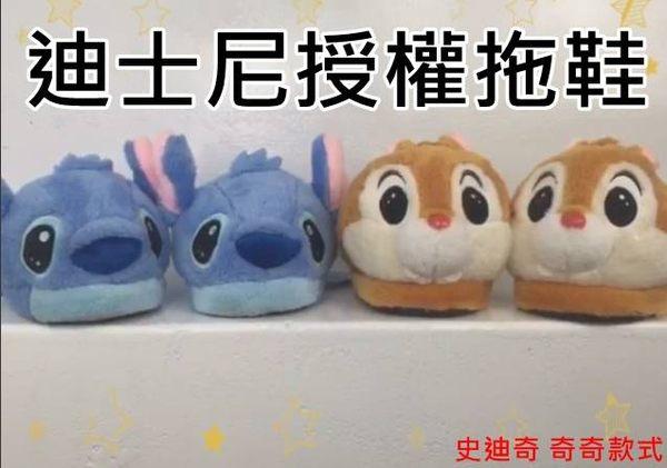 【I0121】 迪士尼授權 卡通拖鞋 史迪奇拖鞋 奇奇拖鞋