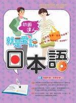 就是愛說日本語:初級達人(附1CD)