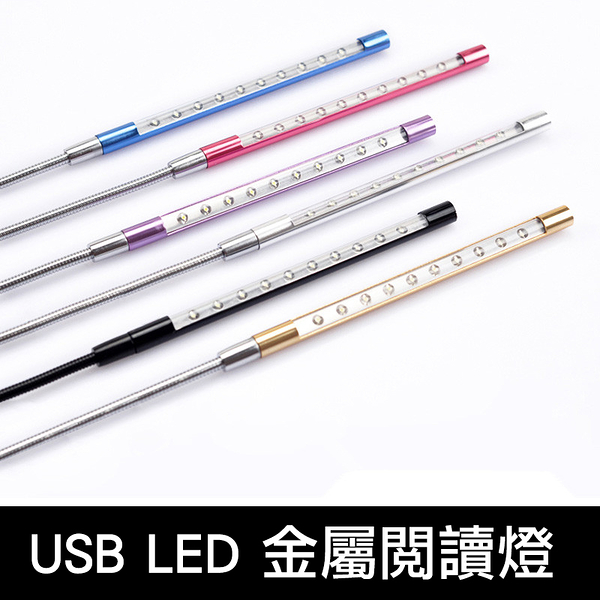 【00125】 USB LED 金屬閱讀燈 小夜燈 床頭燈 枱燈 10燈設計