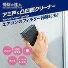 日本品牌【MARNA】「掃除達人」凹凸紗窗清潔綿 W256GY
