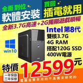 【12599元】全新第8代3.7G雙核2G獨顯遊戲順暢極速SSD硬碟主機含WIN10安卓常用軟體可刷卡有保固
