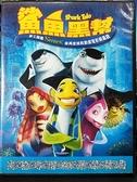 挖寶二手片-0B02-494-正版DVD-動畫【鯊魚黑幫】-國英語發音(直購價)海報是影印