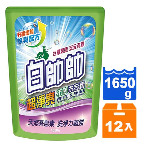 白帥帥 超淨亮 抗菌洗衣精 補充包 1650g (6入)x2箱【康鄰超市】