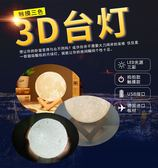 3D打印月球燈懸浮觸控拍拍遥控usb注塑仿真月亮燈小夜燈