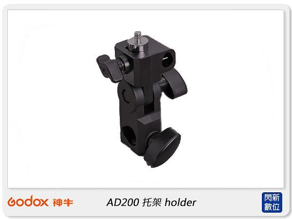 【免運費】GODOX 神牛 AD200 托架 holder (公司貨) AD200-AD-E Holder