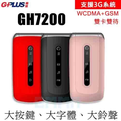 全配 G-Plus GH7200 相機版 200萬畫素 大字體 大鈴聲 大按鍵 銀髮族 長輩 老人 公務 部隊 軍人 折疊機
