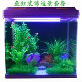 魚缸擺件魚缸造景水族箱造景套餐仿真塑料水草植物裝飾小擺件底砂飾品 春季新品