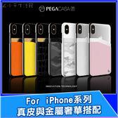 PEGACASA Dual Fit F-004 iPhone i7 i8 真皮手機保護殼
