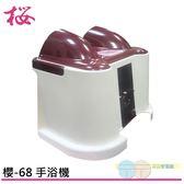 *元元家電館*櫻的國際 多功能SPA手浴機/泡手機 櫻-68(E-68)