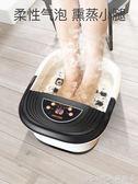 五折 足浴盆洗腳泡腳盆按摩加熱全自動電加熱沐足泡腳桶足療機家用  莫妮卡小屋  YXS