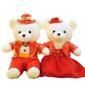 大號情侶唐裝泰迪熊婚紗熊結婚對熊禮物對偶婚慶壓床布娃娃一對   初見居家