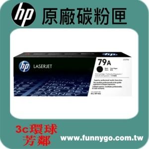 HP 原廠黑色碳粉匣 CF279A (79A)