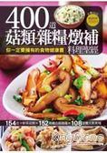 400道菇類雜糧燉補料理聖經