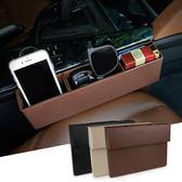 汽車縫隙收納盒車載座椅夾縫儲物盒水杯架手機掛袋車內用品多功能   小時光生活館