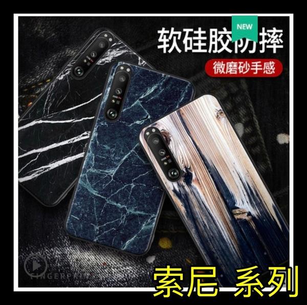 【萌萌噠】SONY Xperia1/5/10 III (三代) 純色簡約款 仿木紋 大理石彩繪保護殼 超薄全包軟殼 手機殼