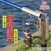 釣魚竿 彈桿自動釣魚竿套裝全套彈簧竿自彈式海竿海釣魚竿支架拋竿遠投竿   DF 雙11狂歡