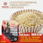 (即期商品) 日本 Hakubaku糯麥米飯 150g/盒