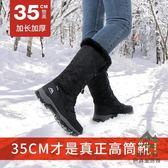 戶外雪地靴女高筒加絨防水防滑雪鞋保暖【步行者戶外生活館】