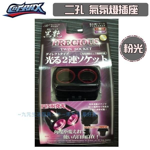 【九元生活百貨】Cotrax 日本Proud二孔直插氣氛燈插座/粉光 點煙器 點菸器