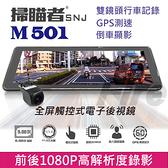 掃瞄者【送32G+2好禮】M501 全屏 觸控式 前後雙鏡頭 行車記錄器 倒車顯影 GPS測速器 流媒體