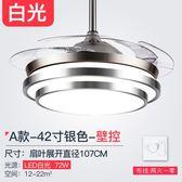 220V燈客廳臥室簡約現代帶電風扇的吊燈 WD2926【衣好月圓】TW