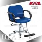 台灣亞帥ASSA | D1A專業美髮椅-鋁合金五爪腳座(四色)[75968]開業設備