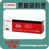 CANON 佳能 原廠藍色碳粉匣 CRG-045 C (NO.045)