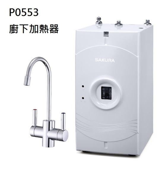 【歐雅系統家具】櫻花 SAKURA P0553廚下加熱器