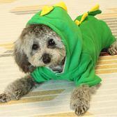 可愛爆萌寵物恐龍變身裝泰迪狗衣服秋冬加厚狗棉衣寵物衣服四腳衣 易貨居