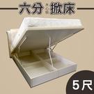 【嘉新名床】【加購】安全桿六分掀床《30...