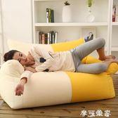 客廳創意懶人沙發雙人個性成人臥室小沙發椅子電腦床椅簡約榻榻米 igo摩可美家