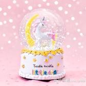 水晶球音樂盒獨角獸八音盒小夜燈創意浪漫情人節生日禮物女生禮品 【快速出貨】
