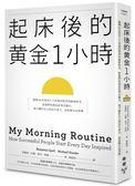 起床後的黃金1小時:揭開64位成功人士培養高效率的祕密時光,從他們的創意晨型活動...