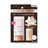 Kanebo佳麗寶 COFFRET D'OR光透保濕UV飾底乳限定組A (三麗鷗聯名限定版)