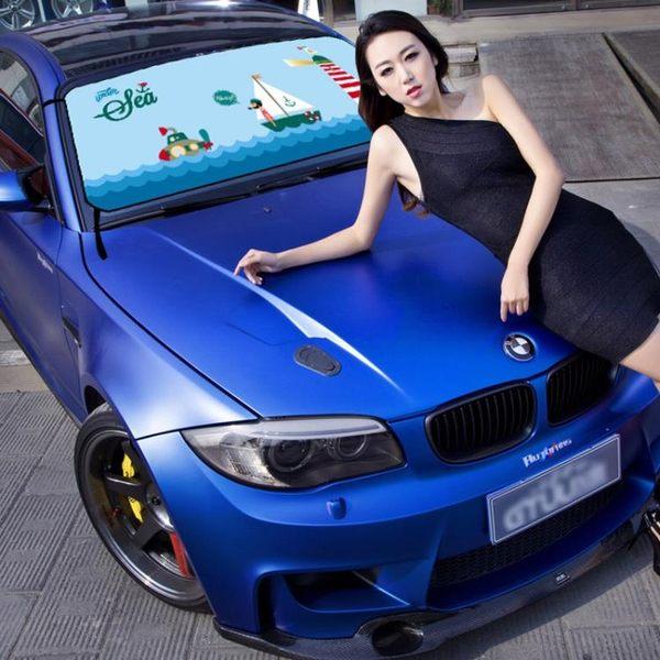 汽車用品防曬隔熱遮陽擋簾遮光板車內前擋風玻璃罩車窗太陽檔陽板 BBJH