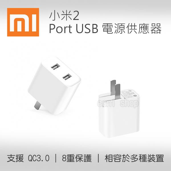 【coni shop】小米2 Port USB充電器 2A快充 雙孔 旅充 手機 平板 充電頭 電源供應器